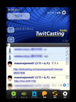 TwitCasting (ツイキャス)の使...
